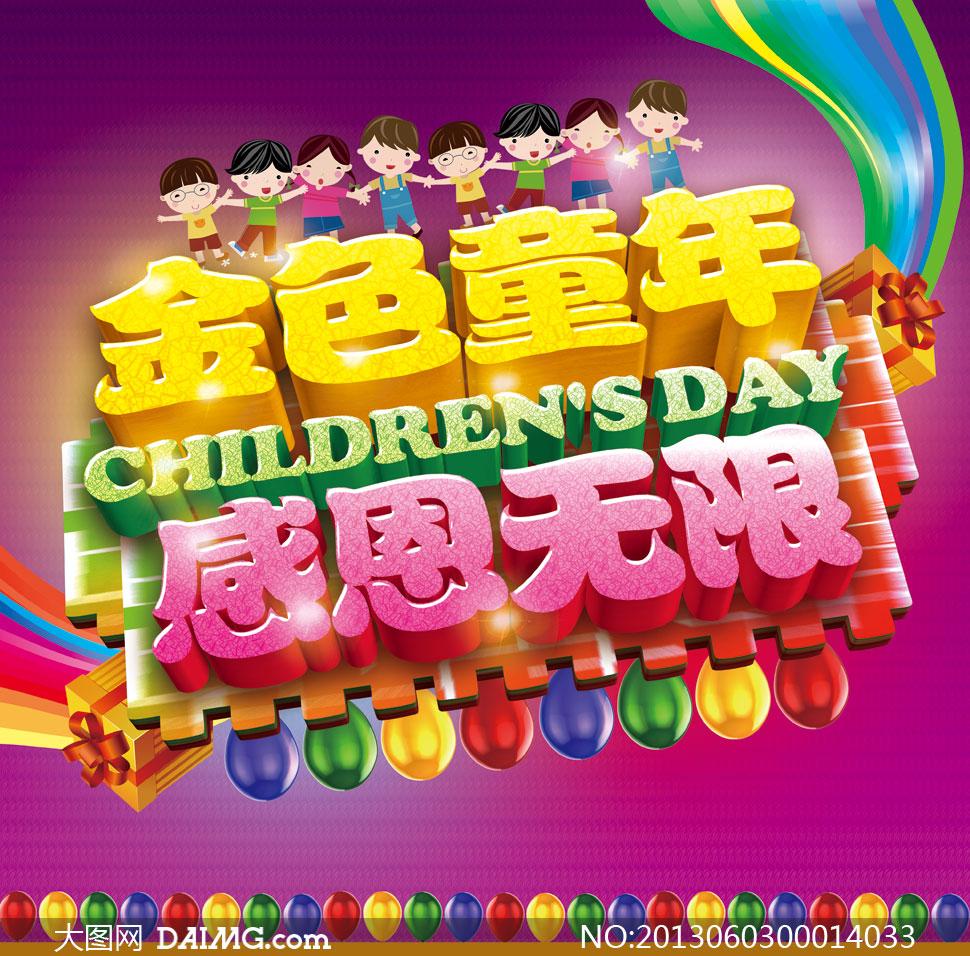 大全童年感恩无限图片v大全PSD源文件-大图网人与字体字体设计图片金色科技图片