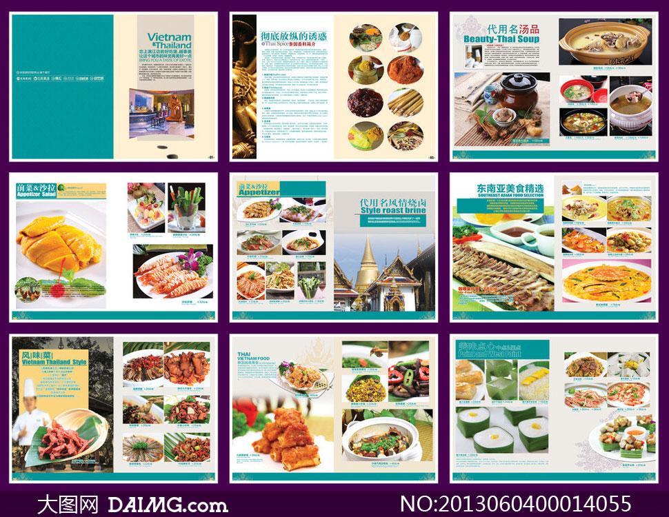 高档中餐厅菜单设计模板psd源文件