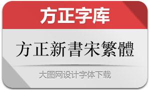 方正新书宋繁体(GB12345)