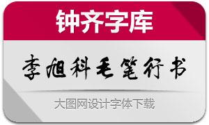 李旭科毛笔行书