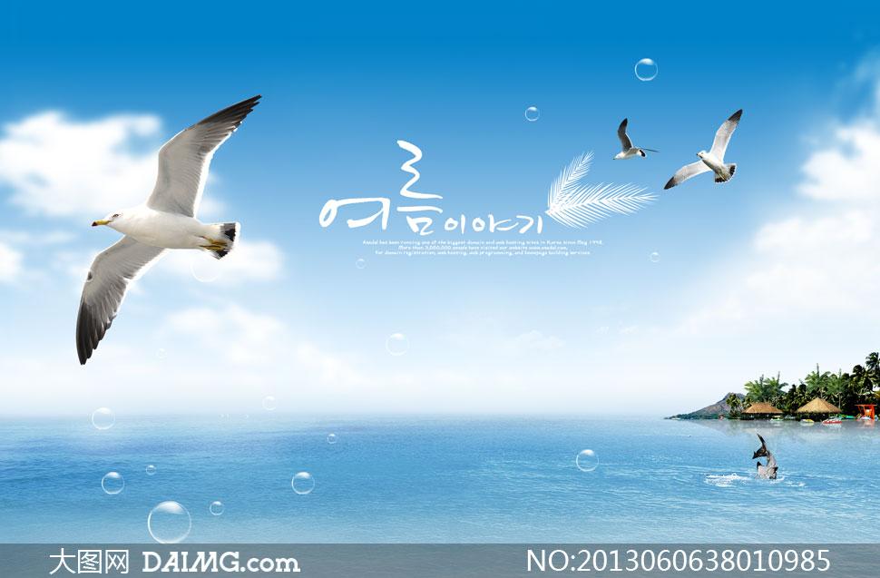 蓝天白云水面海鸥风景psd分层素材