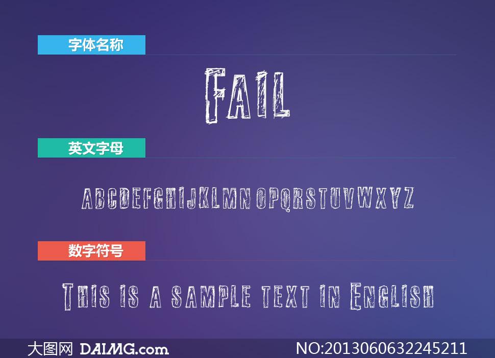 Fail(创意颓废英文字体)