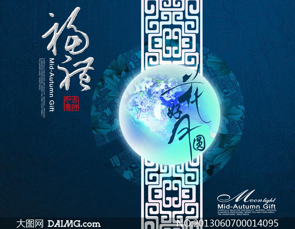 中秋节快乐字体设计psd分层素材 大图网设计素材下