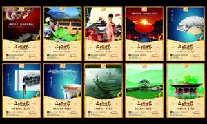中国风古典地产海报设计PSD源文件