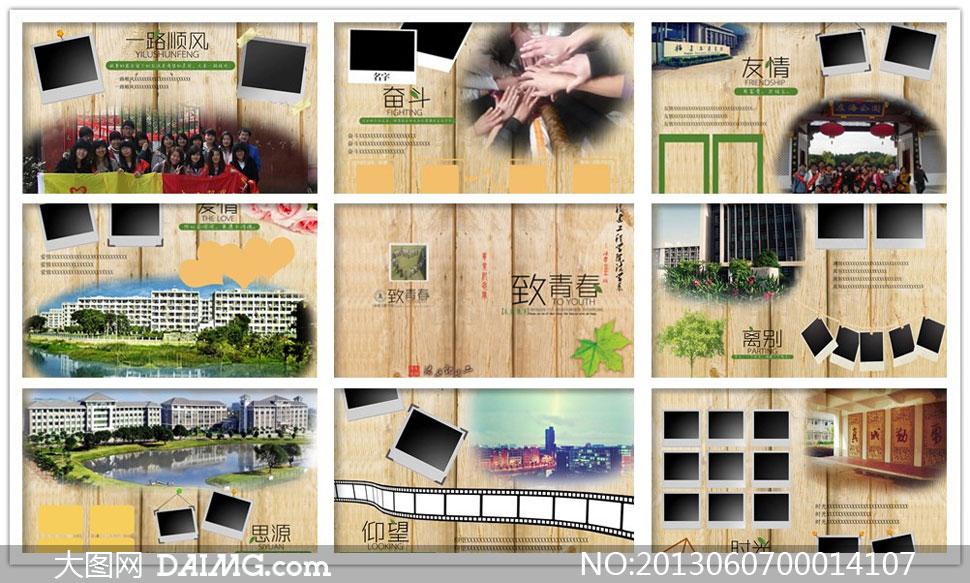 景观绿树纪念册木板广告设计模板psd分层素材源文件