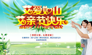 父亲节快乐商场促销海报矢量素材
