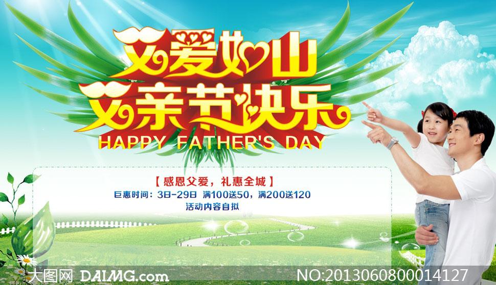 父亲节快乐海报父亲节pop手绘海报父亲节快乐;