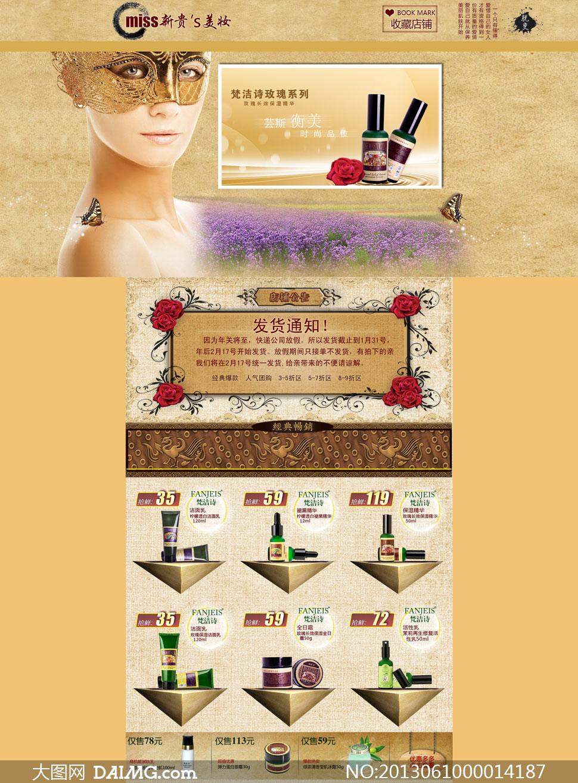 淘宝美妆店铺装修模板PSD素材图片