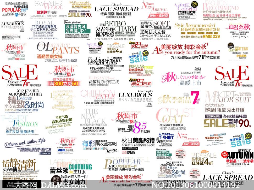 时尚大气的女装字体排版设计psd素材