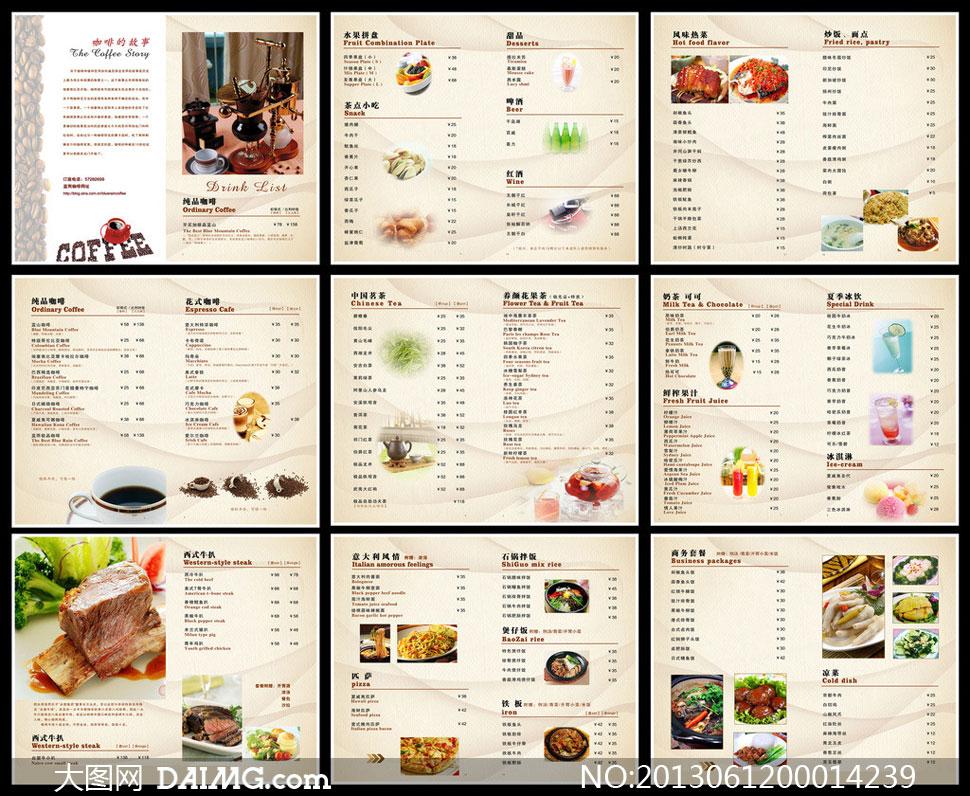 高档素雅咖啡馆菜谱设计矢量图_菜谱菜单
