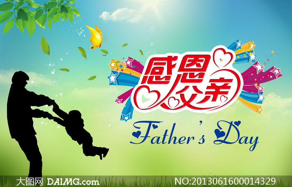 感恩父亲节活动海报设计psd源文件