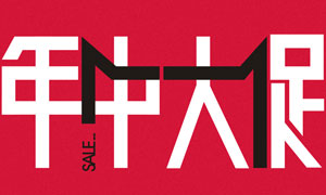 淘宝年中大促字体设计PSD分层素材