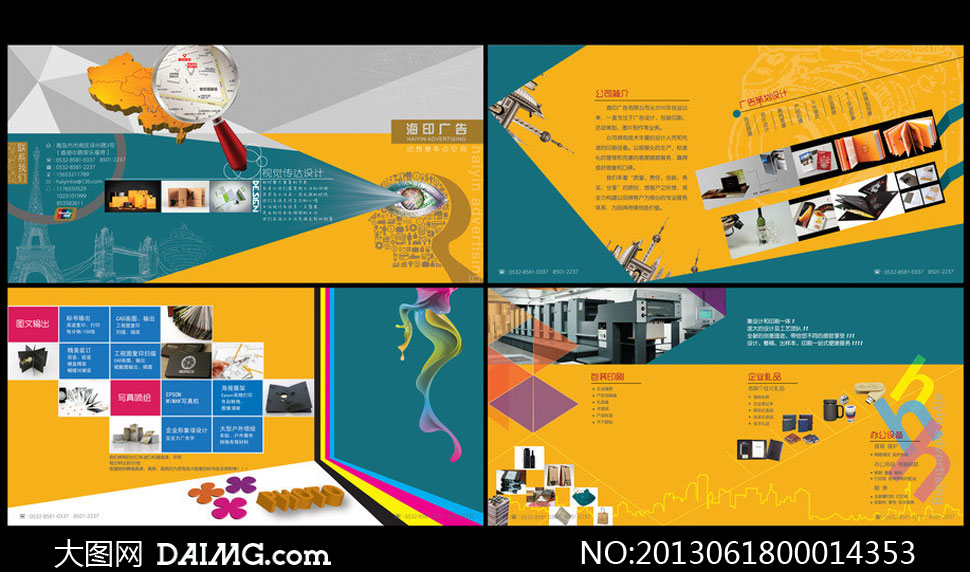 广告公司宣传册模板矢量素材 - 大图网设计素材下载