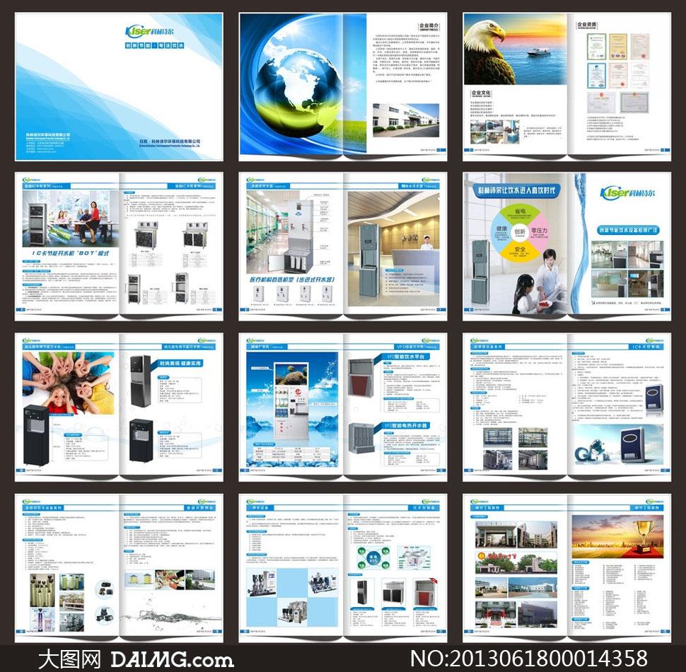 饮用水企业画册模板矢量素材