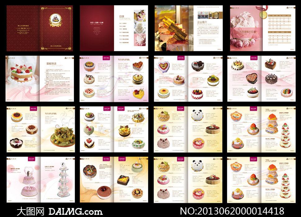 蛋糕画册粉色画册企业画册公司画册美食画册画册封面封面设计蛋糕图片