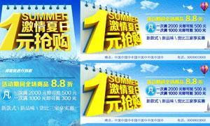 激情夏日1元抢购海报设计PSD源文件