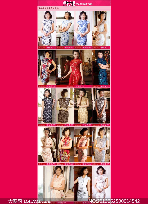 淘宝女装旗袍专题设计模板psd素材