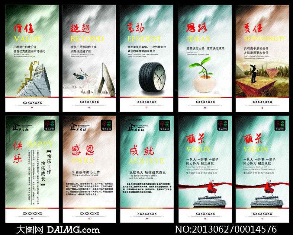 金牌店长店务管理公司海报企业海报宣传标语企业展板