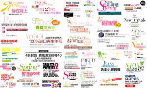 50款时尚的淘宝字体排版设计PSD素材