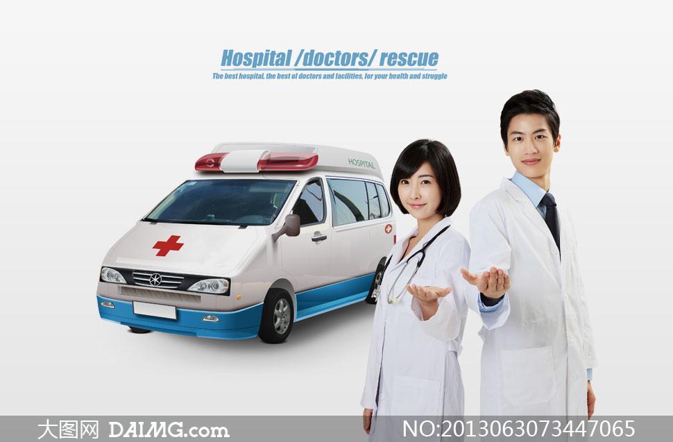 救护车与白大褂儿医生PSD分层素材 大图网设