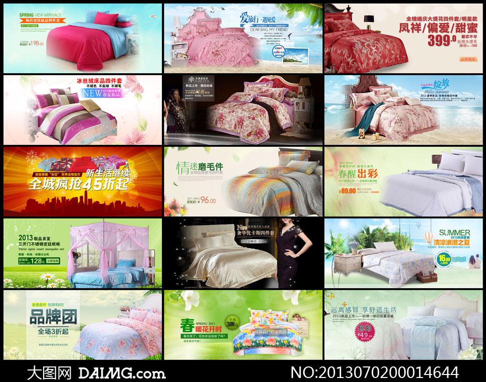 淘宝家纺促销海报设计集合PSD源文件