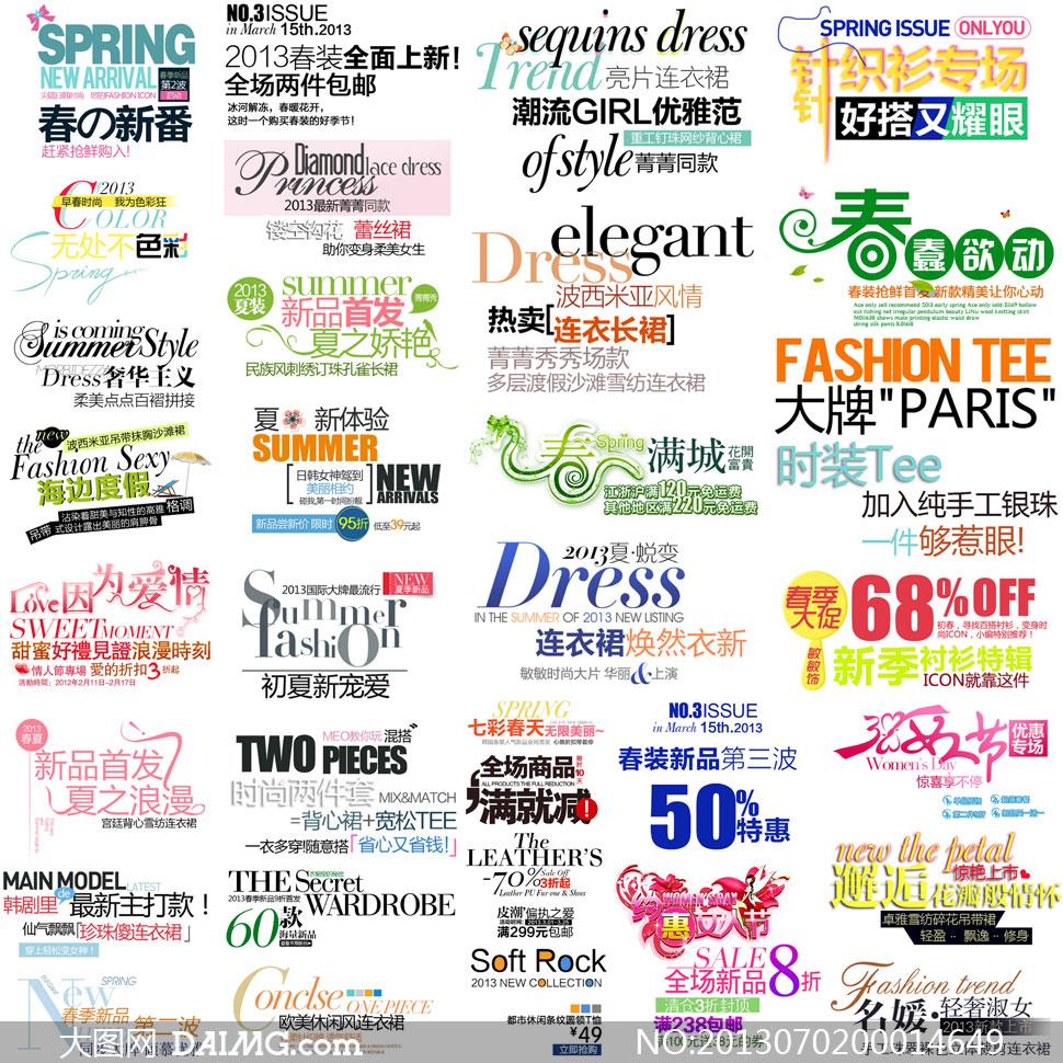 的淘宝服装字体装饰psd素材 大图网设计素材下载
