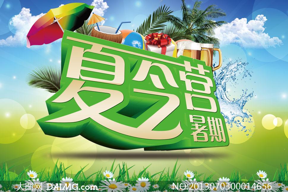 暑期夏令营活动海报设计psd源文件