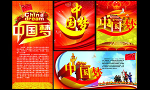中國夢喜慶海報設計PSD源文件