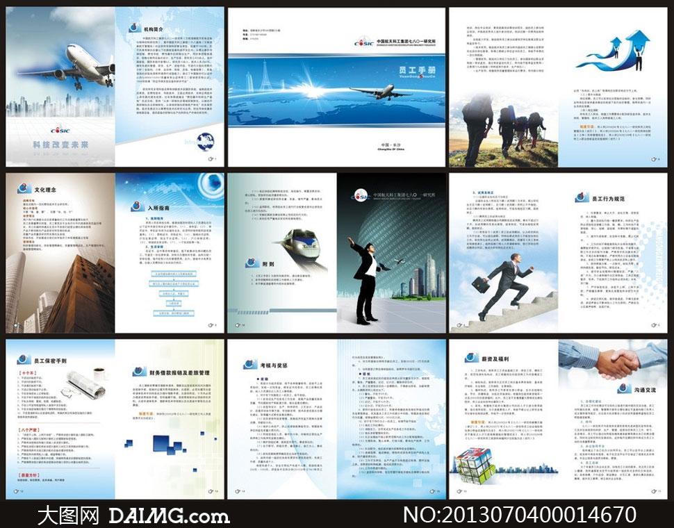企业宣传册模板