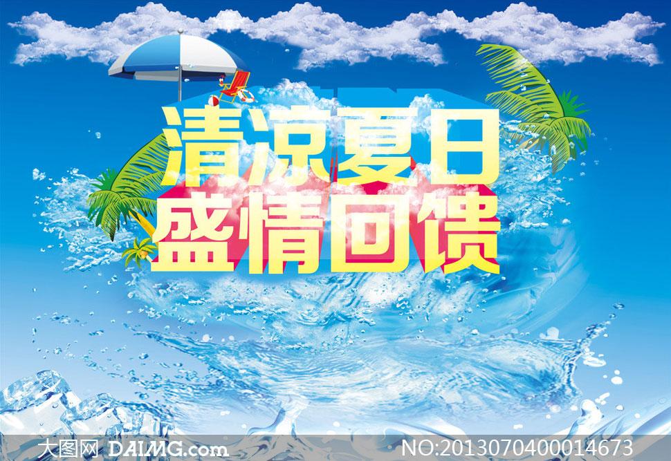 矢量素材下载,cdr14 关键词: 清凉夏日盛情回馈夏天夏季夏日蓝天云彩