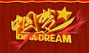 中國夢藝術字設計PSD源文件
