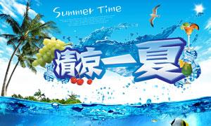 清凉夏季商场促销海报PSD分层素材