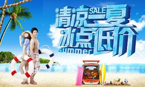清凉夏季冰点低价促销海报矢量素材