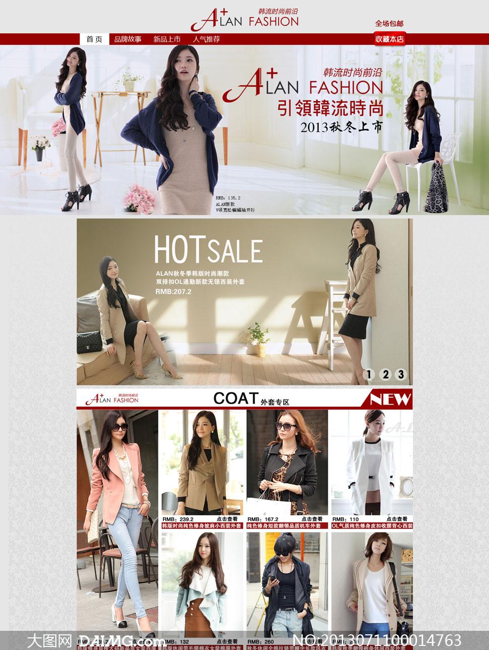 韩版女装_淘宝大气女装店铺装修模板PSD素材 - 大图网素材daimg.com