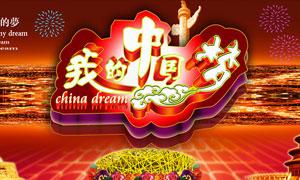 我的中國夢海報設計PSD源文件