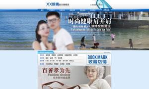 淘宝眼镜店首页装修模板PSD素材