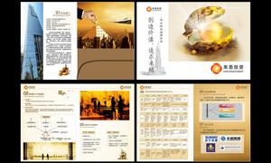 企业金融画册设计模板矢量素材