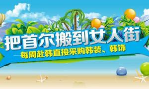 清凉夏季购物促销海报矢量素材