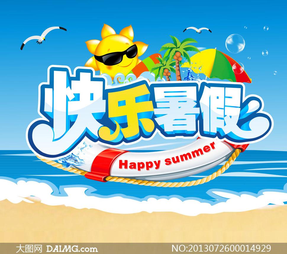 快乐暑假夏季海报设计矢量素材