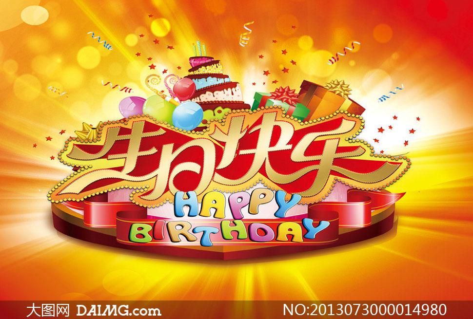 生日快乐喜庆海报设计psd源文件 - 大图网设计素材下载