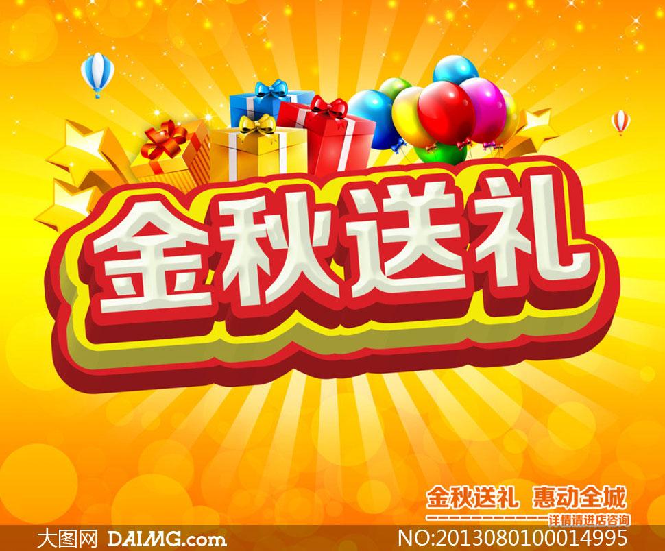 金秋送礼惠动全城海报设计psd源文件