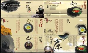 中国风茶文化画册模板PSD源文件