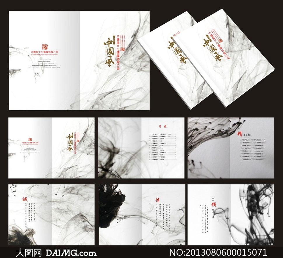 中国风水墨画册封面设计矢量素材图片