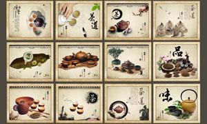 中国风茶文化画册模板矢量源文件