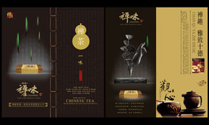 中国风茶文化画册设计PSD分层素材