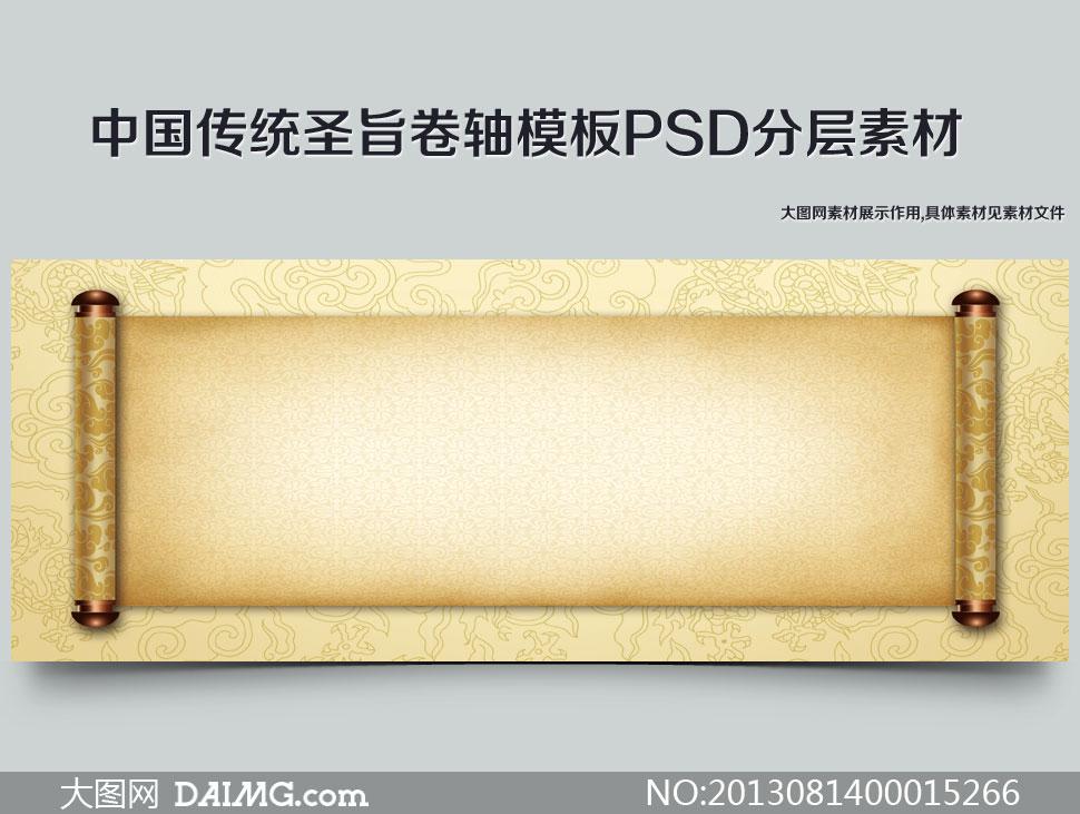 素材下载 关键词: 中国风古典卷轴花卷圣旨底图中式图片