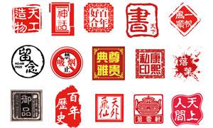 中国传统颓废印章印迹PSD分层素材