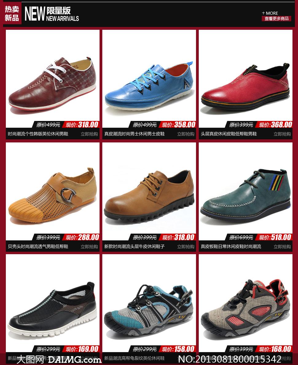 鞋子海报促销海报淘宝促销淘宝广告网页广告海报设计广告设计模板psd
