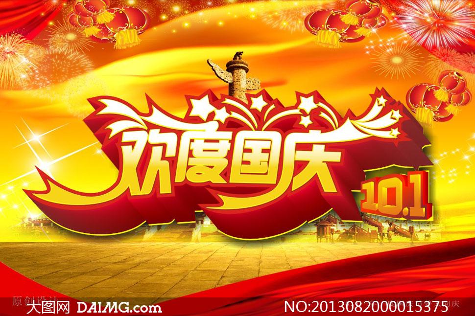 欢度国庆喜庆海报设计矢量素材