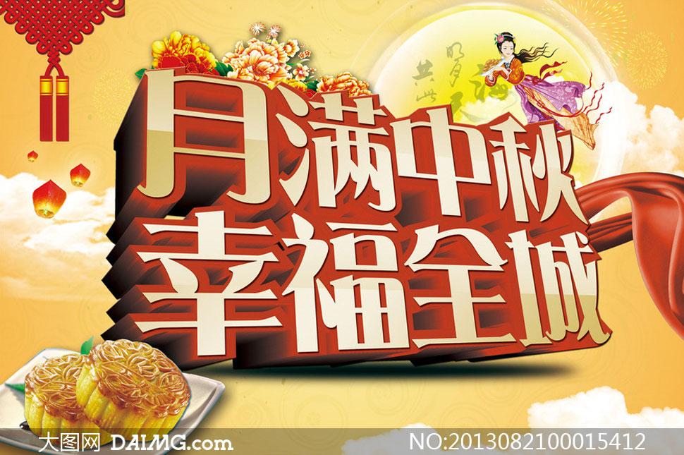 中秋海报月饼海报立体字字体设计节日素材海报设计广告设计模板psd